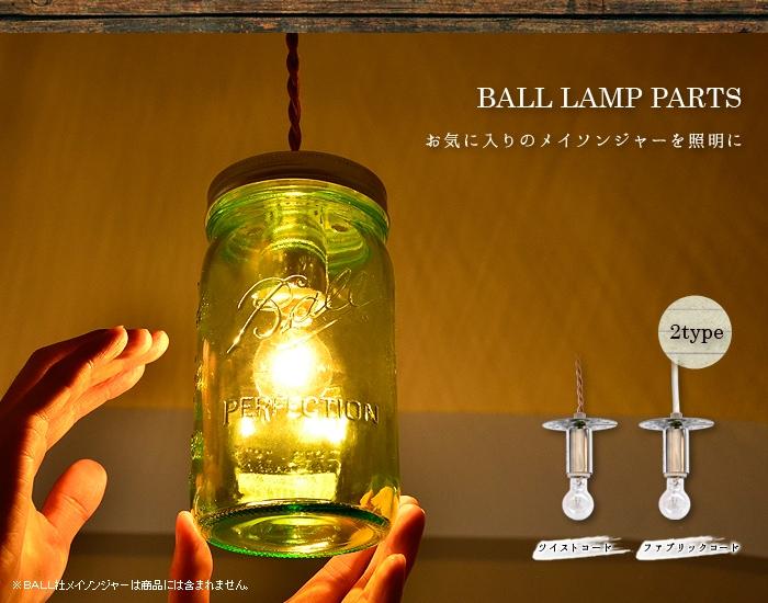 ball lamp parts メイソンジャー 照明 ランプ ライト 取付け部品 引っ掛け シーリング