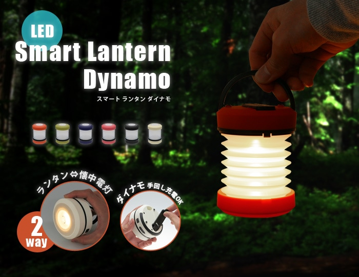スマート ランタン ダイナモ Smart Lantern Dynamo ランタン led 充電 明るい 懐中電灯 手回し 手回し充電 テーブル 充電式 照明 照明器具 ライト 2way コンパクト 収納 usb