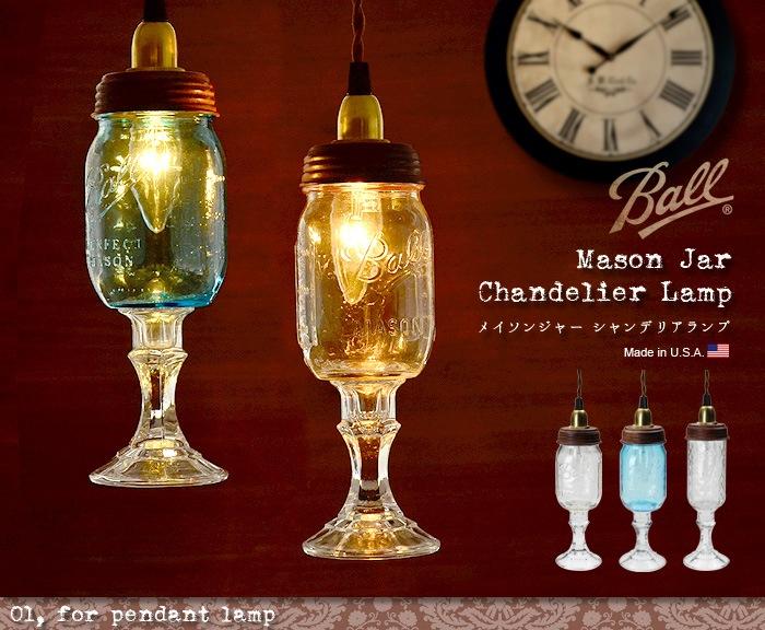 Ball Mason Jar Chandelier Lamp 密閉瓶 ビンテージ お洒落 アンティーク