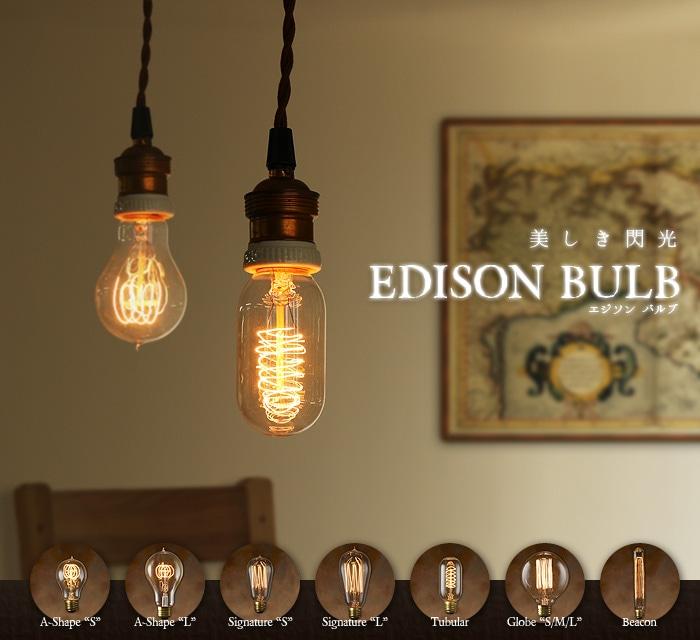 照明 電球 おしゃれ エジソンバルブ エジソン バルブ EDISON BULB 天井照明 ペンダントライト 間接照明 カフェ オシャレ レトロ モダン プレゼント 贈り物