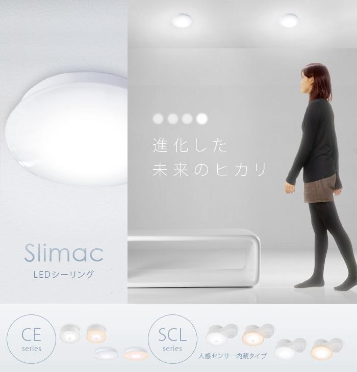 slimac シーリング LED ライト 一灯タイプ 人感センサー