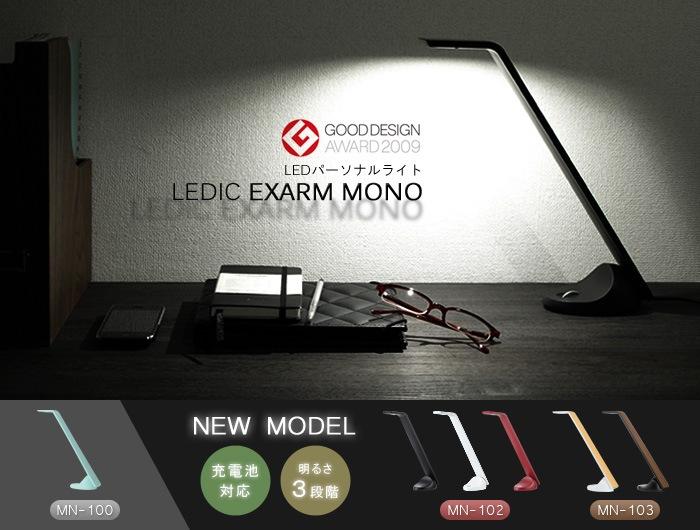 グッドデザイン賞 LEDIC EXARM MONO LED テーブルライト 照明 デスクライト LED デスクランプ スタンドライト LED デスクライト 電気スタンド 恋人 友人 女性 男性 ギフト プレゼント おしゃれ