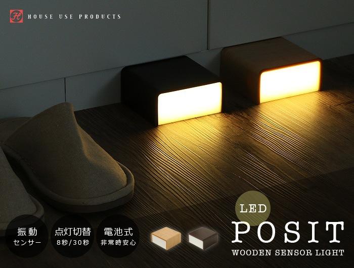 WOODEN SENSOR LIGHT POSIT 照明 間接照明 おしゃれ アジアン 木目 自動点灯 フットライト 寝室 アップライト ダウンライト センサー LEDライト 贈り物 プレゼント 壁掛け照明