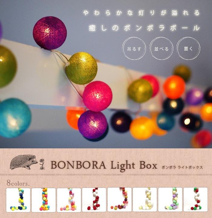 BONBORA Light Box ボンボラ ライトボックス クリスマス イルミネーション パーティー 間接照明 インテリア 北欧 アジアン ライト 照明 飾り 人気