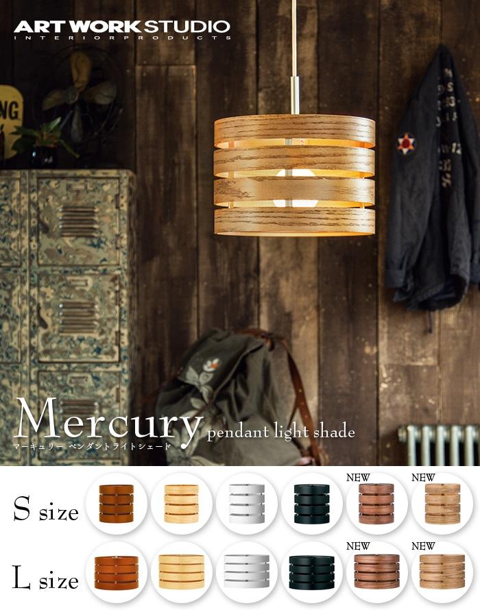 ペンダントライト 天井照明 照明 art work studio アートワークスタジオ Mercury マーキュリー ペンダントライト シェード ダイニング リビング ライト ランプ