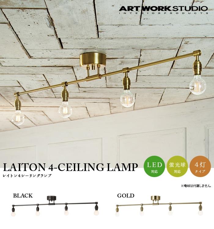 天井照明 4灯 シーリングライト おしゃれ 北欧 アートワークスタジオ レイトン4シーリングランプ ARTWORK STUDIO Laiton 4-ceiling lamp [AW-0460Z] 4灯 レトロ 明るい リビング 照明