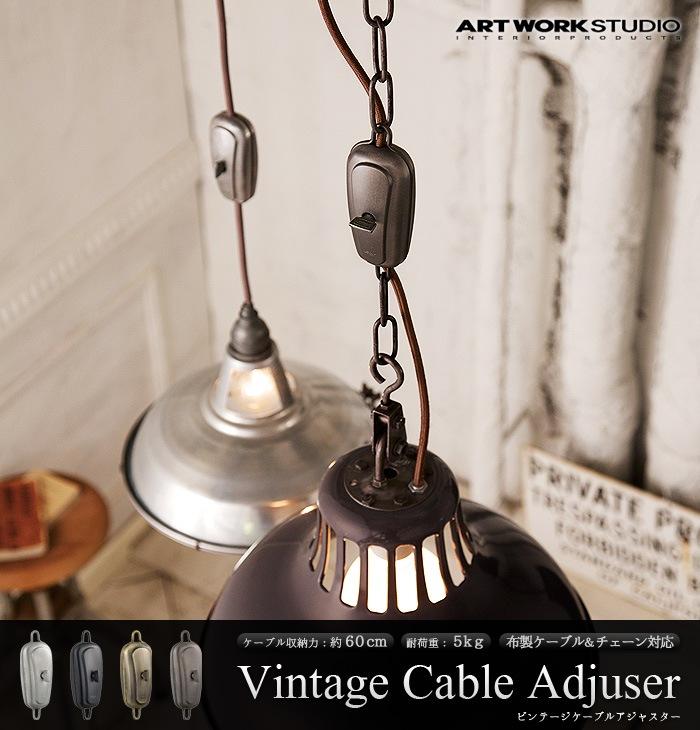 アジャスター コードアジャスター アートワークスタジオ ヴィンテージケーブルアジャスター ARTWORKSTUDIO Vintage cable adjuster コードリール ペンダントライト チェーン コード巻き