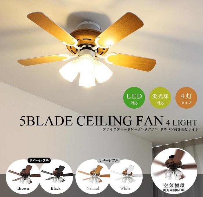 シーリングファン シーリングファンライト 5BLADE CEILING FAN 4 LIGHT ファイブブレードシーリングファン 4灯ライト リモコン付 照明 天井照明 照明器具 天井 おしゃれ