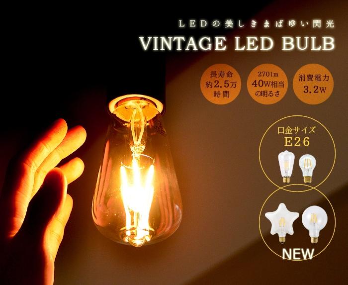 VINTAGE LED BULB ビンテージ LEDバルブ E26 LED LED電球 電球 エジソンバルブ エジソン電球 電球色 長寿命 エコ 省エネ 40W ビンテージ おしゃれ レトロ 照明 北欧 オシャレ ギフト プレゼント