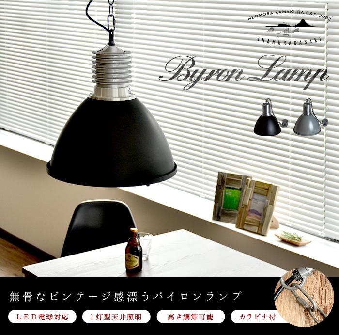 照明 天井照明 ハモサ バイロンランプ HERMOSA BYRON LAMP CM-003 ペンダントライト アンティーク 北欧 おしゃれ ビンテージ ランプ 新生活 インテリア 引っ越し