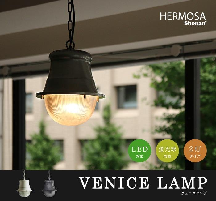 照明 天井照明 ハモサ ヴェニスランプ HERMOSA VENICE LAMP GS-006 ペンダントライト アンティーク 北欧 おしゃれ