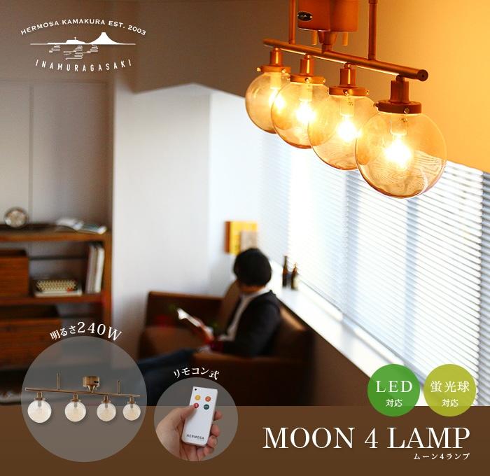 4灯シーリングライト シーリングライト ハモサ ムーン 4 ランプ HERMOSA MOON 4 LAMP リモコン 照明 ミッドセンチュリー 天井照明 間接照明 北欧 シンプル 4灯 照明器具 アンティーク