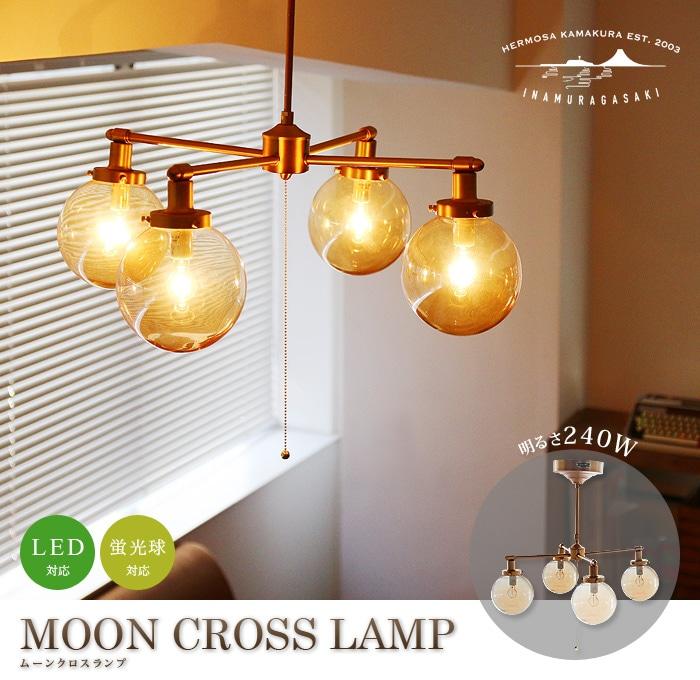 4灯シーリングライト シーリングライト ハモサ ムーン クロス ランプ HERMOSA MOON CROSS LAMP 照明 ミッドセンチュリー 天井照明 間接照明 北欧 モダン シンプル 間接照明 4灯 照明器具