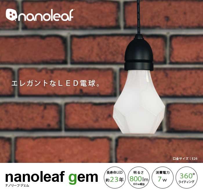 電球 e26 led ナノリーフ ジェム nanoleaf gem 電球 LED led電球 節電 節約 照明 おしゃれ 天井 北欧 インテリアライト 新生活 調光