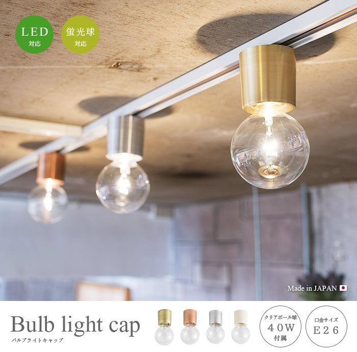 照明 おしゃれ バルブ ライトキャップ Bulb lightcap [ACE-160] シーリングライト 天井照明 照明器具 天井 電球 北欧 リビング シンプル インテリア 新生活