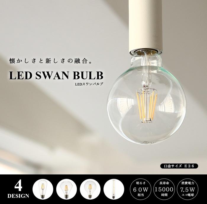 電球 led led電球 照明 スワン バルブ LED SWAN BULB エジソン電球 ギフト プレゼント 贈り物 おしゃれ 天井照明 ペンダントライト カフェ レトロ モダン