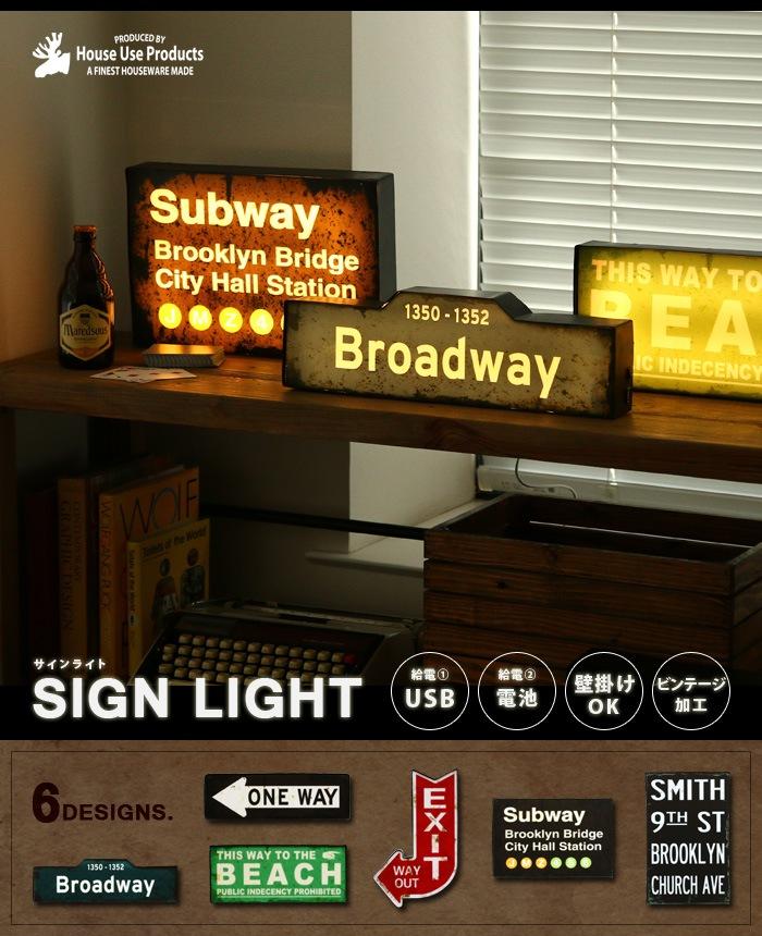 サインライト 照明 卓上ライト HOUSE USE PRODUCTS SIGN LIGHT サインボード サインボードライト アンティーク 看板 店舗 ディスプレイ アメリカン ヴィンテージ インテリア