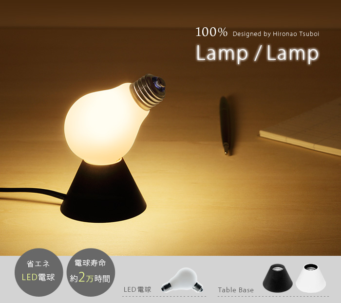 100% ランプランプ ベース Lamp/Lamp Base テーブルランプ ledライト インテリア 照明 おしゃれ 間接照明 プレゼント ギフト 贈り物<br>