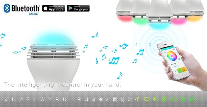 LED 電球 スピーカー MiPow PLAYBULB color & rainbow Smart LED Speaker マイポー プレイバルブ カラー レインボー 照明 ソケット 音楽 iPhone bluetooth スマホ 携帯 パーティー ミラーボール