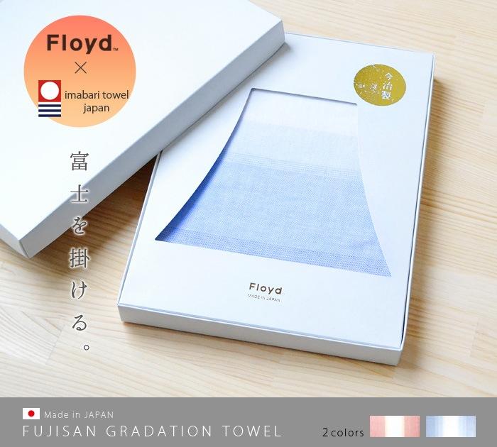 富士山 グラデーション タオル FUJISAN GRADATION TOWEL Floyd フロイド フェイスタオル タオル ギフト ファブリックプラス 贈り物 ふわふわ タオル地 引っ越し祝い 新築祝い ガーゼ 生地
