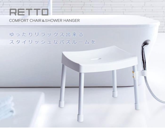 RETTO COMFORT CHAIR SHOWER HANGER レットー コンフォートチェア シャワーハンガー お風呂 イス 椅子 バスチェア バスツール シャワー ハンガー シャワーフック バスチェアー アルミ retto バスルーム おしゃれ