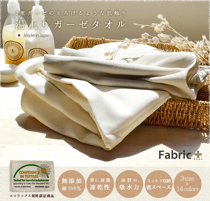 ファブリック プラス 湯上りガーゼタオル Fabric Plus タオル ふわふわ タオル地 贈り物 引っ越し祝い 新築祝い ガーゼ 生地 綿100% ギフト やわらか