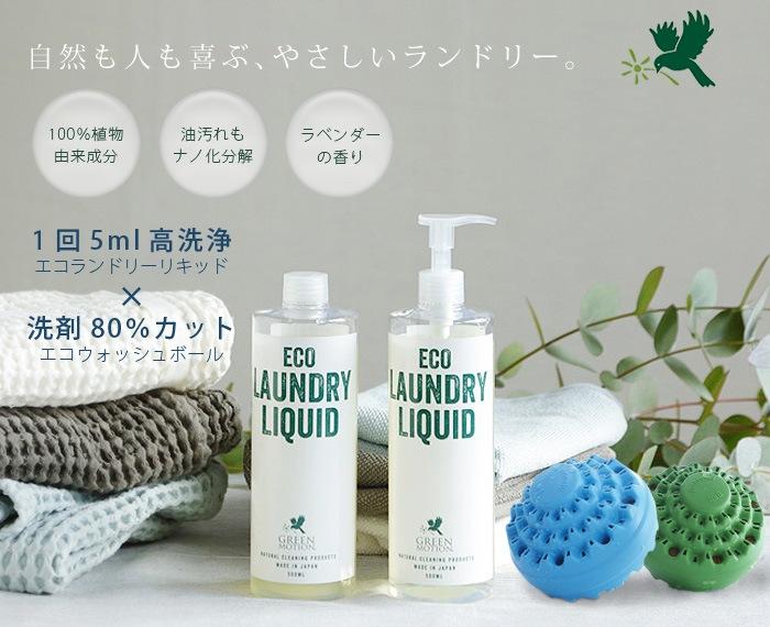 green motion グリーンモーション エコ ランドリー リキッド ウォッシュボール 洗濯 洗剤 eco laundry liquid wash ball