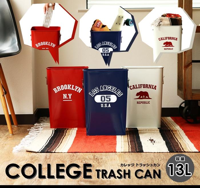 カレッジ トラッシュカン COLLEGE TRASH CAN ゴミ箱 ごみ箱 ダストボックス 収納ボックス 収納 デザイン かわいい おしゃれ