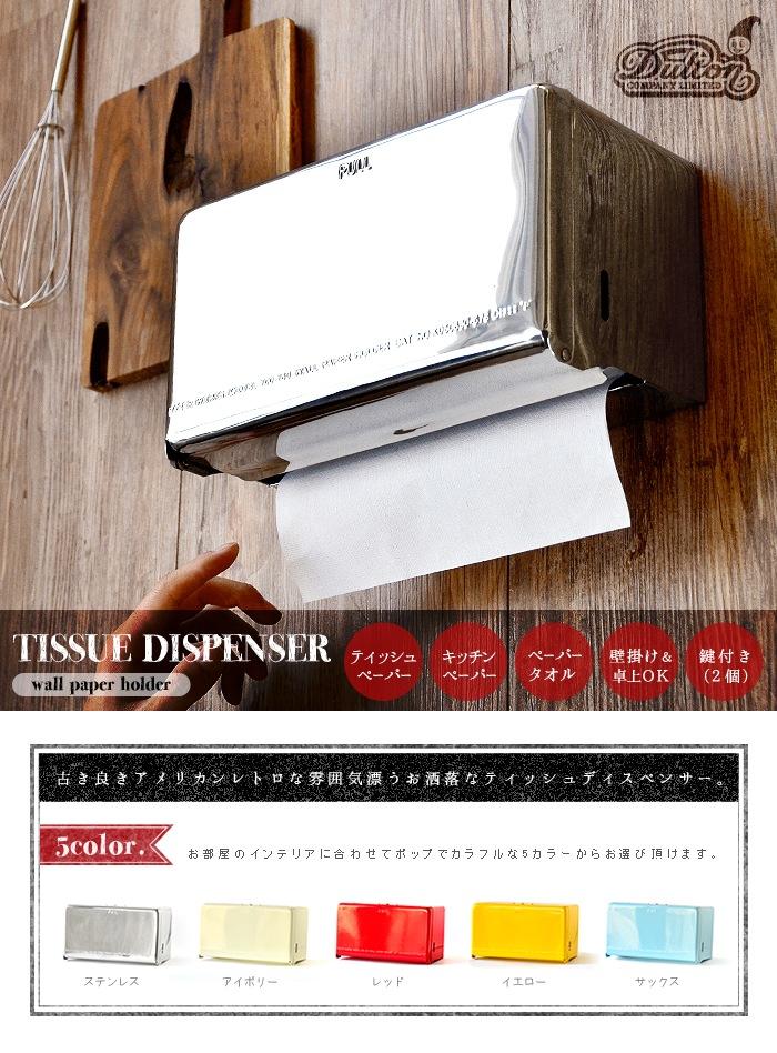 DULTON ダルトン Tissue dispenser ティッシュディスペンサー Wall Paper Holder ウォールペーパーホルダー キッチンペーパー ティッシュボックス ペーパータオル スタイリッシュ アメリカン おしゃれ