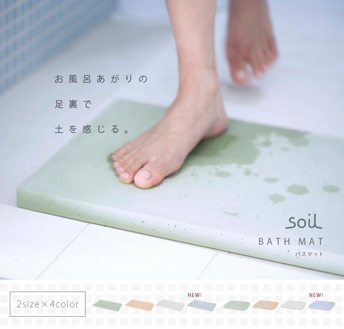 soil BATH MAT バスマット