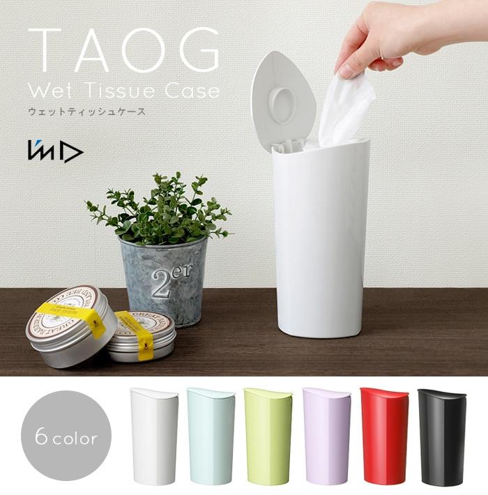 TAOG Wet Tissue Case タオ ウェットティッシュケース ウェットティッシュ ケース ティッシュカバー カバー シンプル おしゃれ 省スペース