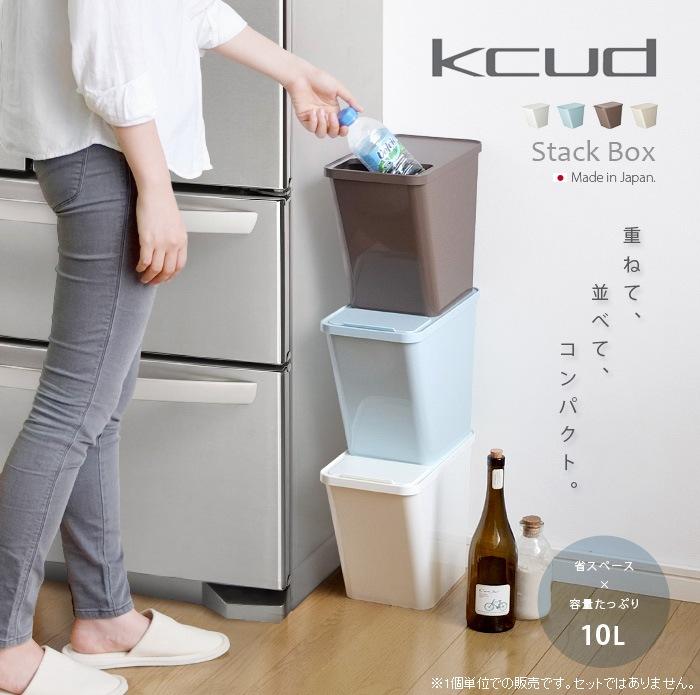 kcud スタックボックス ゴミ箱 ごみ箱 ダストボックス 収納ボックス 収納 シンプル スマート 2段 3段 4段 おしゃれ 省スペース スリム コンパクト