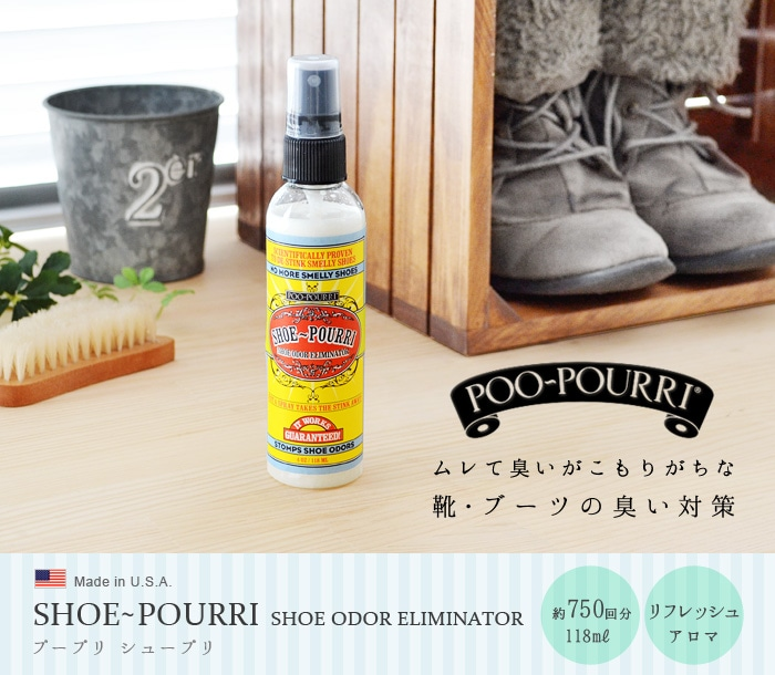 POO-POURRI SHOE-POURRI プープリ シュープリ プープリ フレグランス 消臭スプレー 靴 消臭 プレゼント ブーツ スニーカー フレグランスミスト グレープフルーツ