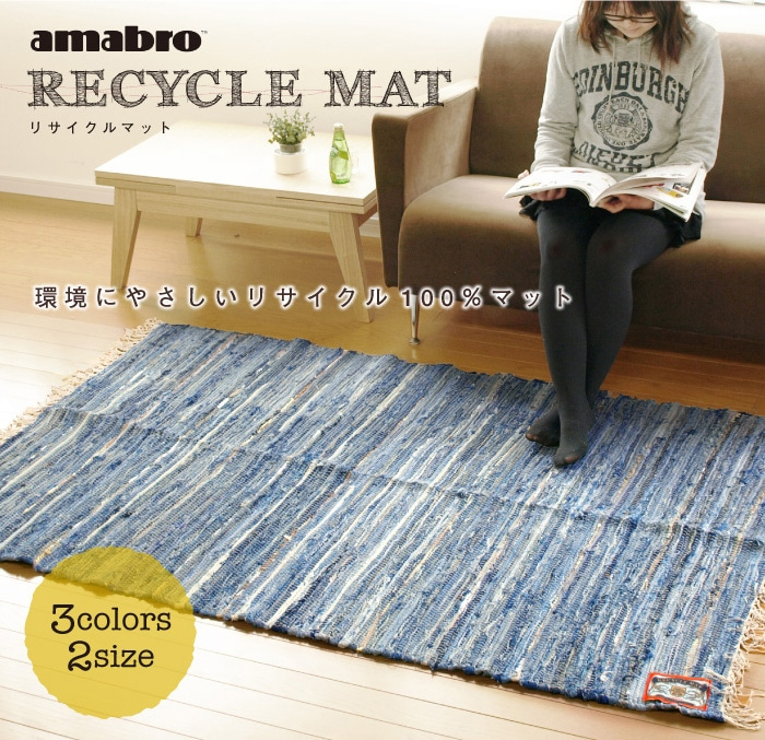 amabro RECYCLE MAT リサイクルマット