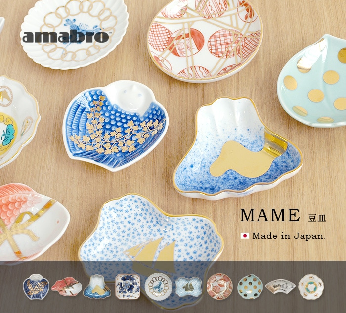amabro MAME 豆皿