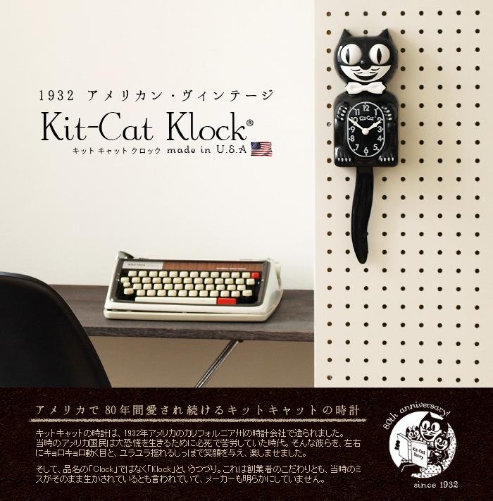 kit cat klock kit-cat clock キットキャット クロック アメリカ アメリカン 雑貨 レトロ ヴィンテージ ビンテージ 時計 振り子時計 掛け時計