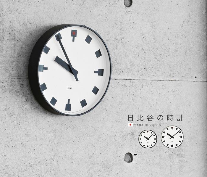 RIKI 日比谷の時計 riki clock WR12-03 WR12-04 リキ 日比谷 リキクロック 渡辺力 渡辺 力 時計 壁掛け 掛け時計 掛け時計 電波時計 連続秒針 音がしない おしゃれ モダン