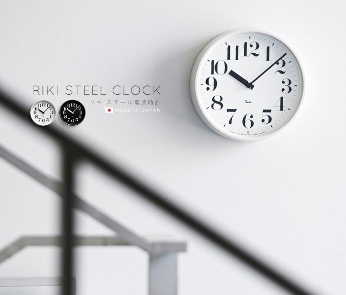RIKI STEEL CLOCK 電波時計ホワイト WR08-25 WH BK リキ スチールクロック リキクロック 渡辺力 渡辺 力 時計 壁掛け 掛け時計 掛け時計 電波時計 連続秒針 音がしない おしゃれ ホワイト ブラック