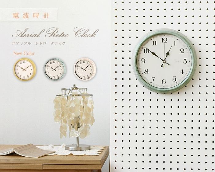rimlex リムレックス AerialRetro Clock エアリアルレトロ クロック ウォールクロック 電波時計 電波 壁掛け時計 アンティーク おしゃれ レトロ