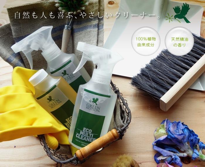 green motion グリーンモーション エコ キッチン マルチ ホームケア リキッド 洗剤 クリーナー eco kitchen cleaner multi