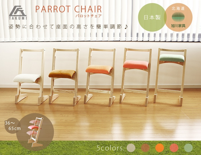 匠工芸 パロットチェア PARROT CHAIR 椅子 いす イス チェア 木製 おしゃれ 姿勢 チェア 日本製 旭川家具 天然木 高さ調節 ホワイトアッシュ エクセーヌ