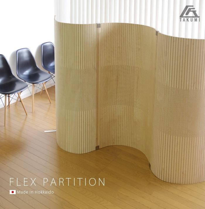 フレックスパーティション flex partition 佐藤ケンイチ PLY PROJECT 匠工芸 takumi