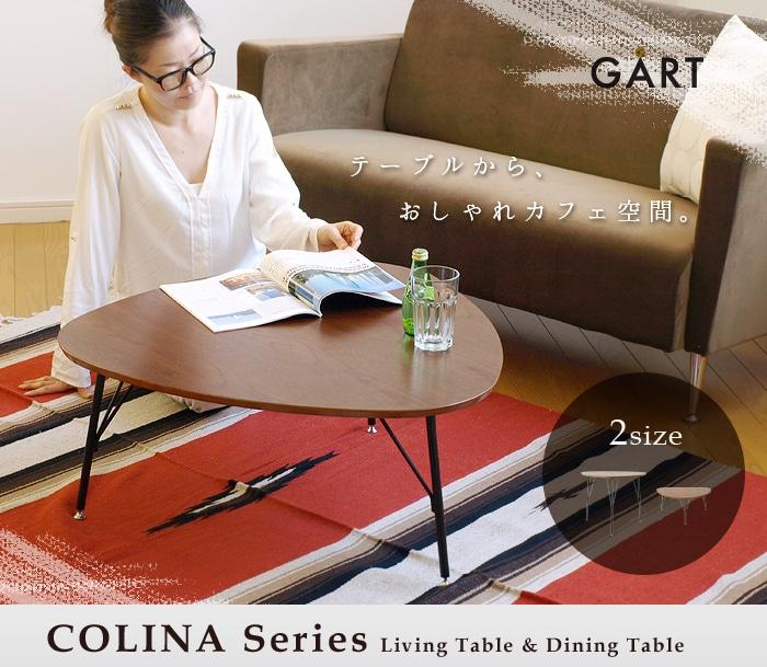 GART COLINA ガルト コリナ リビングテーブル ダイニングテーブル テーブル ちゃぶ台