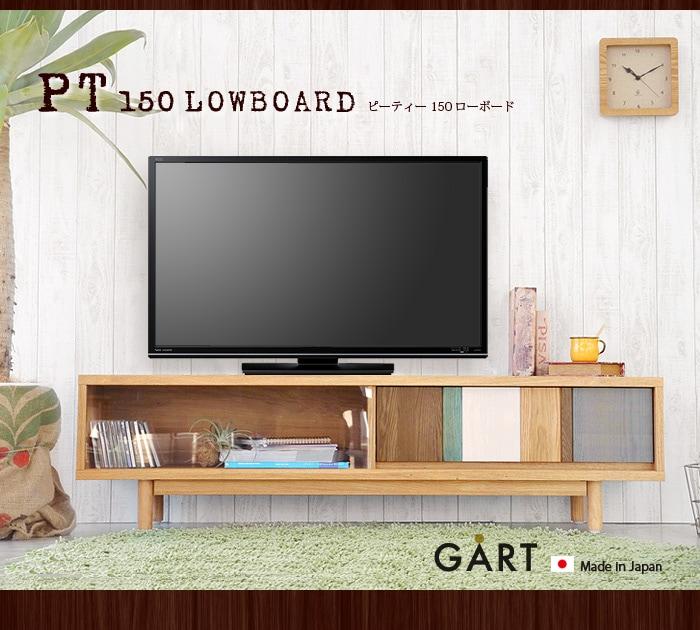 GART PT 150 lowboard ガルト ピーティー 150 ローボード ローボード テレビ台 テレビボード 北欧