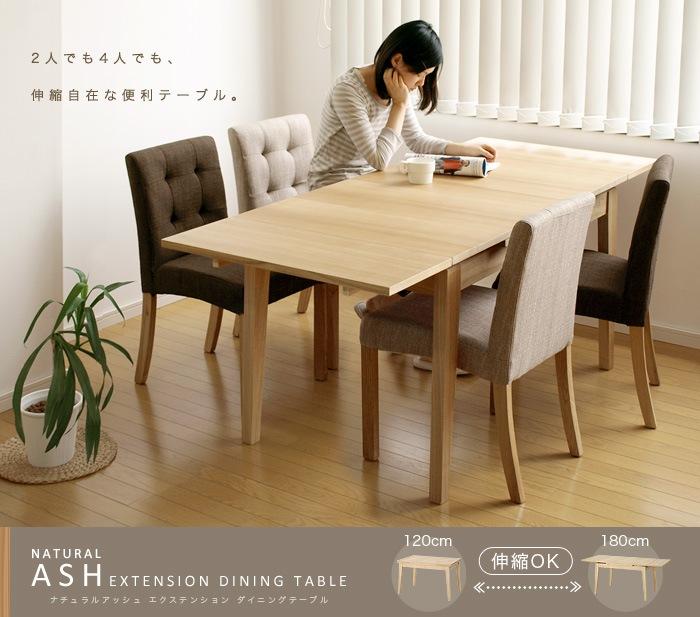 Natural ASH Extension Dining Table ナチュラル アッシュ エクステンション ダイニングテーブル 伸縮 ダイニング 北欧風 家具 新生活 結婚 引越し テーブル 120 180