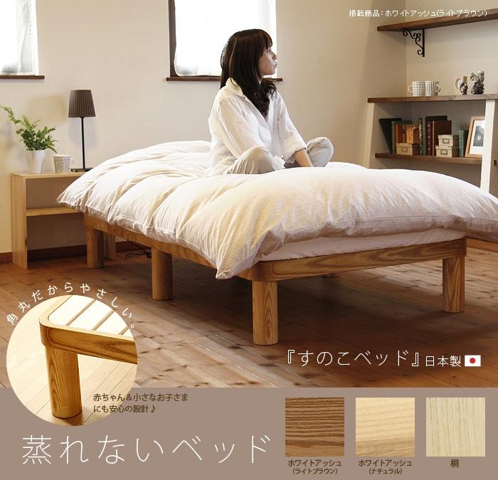 すのこベッド すのこベッド シングル 日本製 国産 made in japan すのこ ベッド 桐 檜 ひのき 天然木 無垢材 木製 家具の里 家具の里プロダクト研究所 送料無料