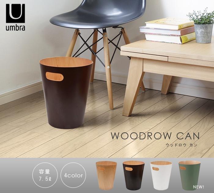 Umbra WOODROW CAN アンブラ ウッドロウ カン ゴミ箱 ごみ箱 ダストボックス おしゃれ ダスト 北欧 木製 収納 ウッド 新生活 インテリア