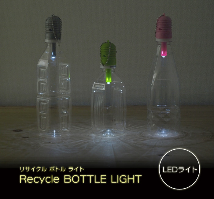 Recycle BOTTLE LIGHT リサイクル ボトル ライト