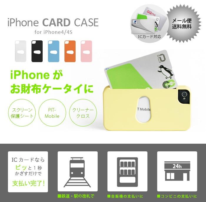 スマホケース 送料無料 おサイフケータイ iphone iphone4 iphone4s アイフォン アイフォン4 アイフォン4S スマホ スマートフォン カバー ケース