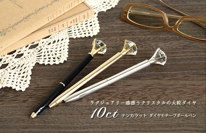 10tcダイヤモチーフボールペン  文房具 ステーショナリー